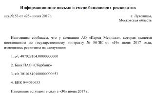 Письмо об открытии нового расчетного счета