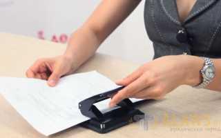 Как правильно сшивать документы 4 дырки