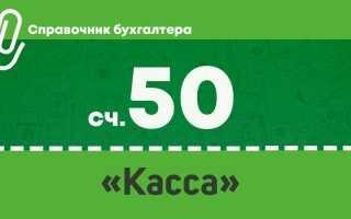 Расчетный счет 50 проводки