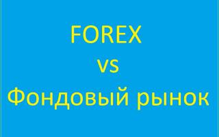 Чем отличается форекс от биржи