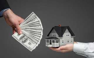 Как оформить кредит на квартиру