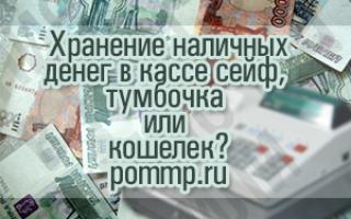 Как хранить деньги в кассе