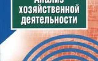 Книга анализ хозяйственной деятельности