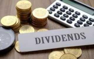 Порядок расчета и выплаты дивидендов