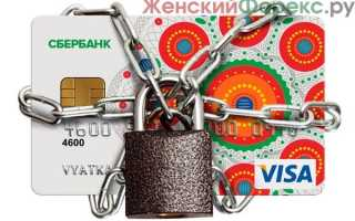 Как получить деньги если карта заблокирована