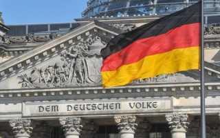 Инвестиции в германии
