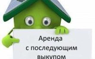 Регистрация аренды с правом выкупа