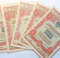 Старые ценные бумаги