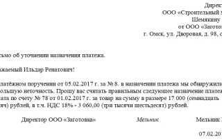 Письмо о неправильном назначении платежа образец