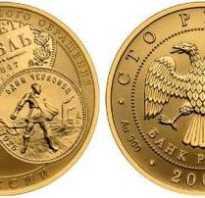 Золотая монета денежное обращение
