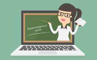 Обучение бухгалтерскому учету с нуля бесплатно