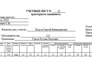 Учетный лист тракториста машиниста образец заполнения
