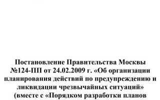 Постановление правительства москвы 24