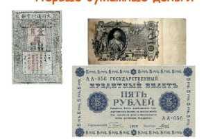 Бумажные деньги выполняют функцию