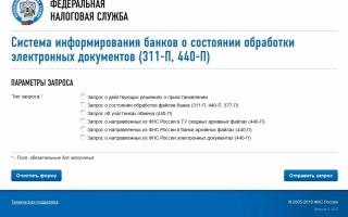 Сайт ифнс блокировка расчетного счета