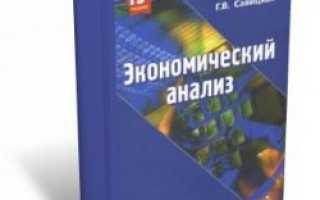Савицкая г в экономический анализ 2020