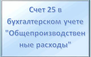 Дебет 25 кредит 10