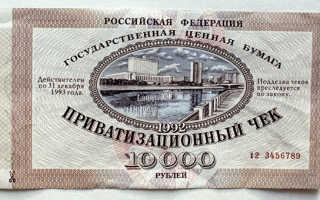 Денежный этап приватизации в россии