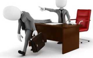 Образец платежного поручения при увольнении сотрудника