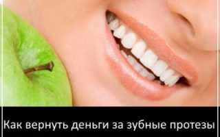 Как вернуть деньги за протезирование зубов