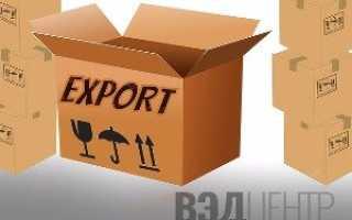 Экспортная таможенная декларация