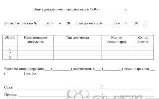 Как правильно оформить опись передаваемых документов