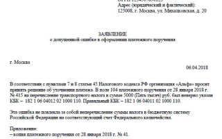 Уточнение платежа в налоговой инспекции