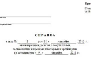 Инвентаризация расчетного счета бланк инв 17