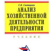 Савицкая г в анализ хозяйственной деятельности