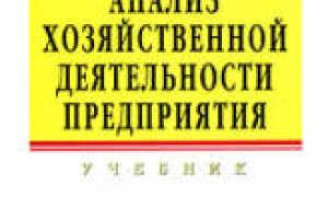 Савицкая анализ хозяйственной деятельности предприятия 2020