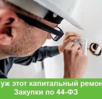 Замена оборудования при капитальном ремонте