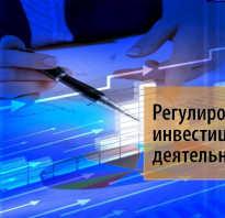 Государственное регулирование инвестиционной деятельности предусматривает
