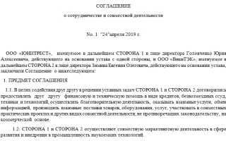 Соглашение о порядке расчетов