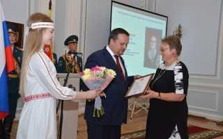 Почетная грамота правительства новгородской области