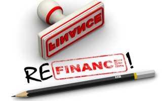 Как сделать перекредитацию кредита