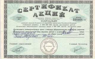 Народный чековый инвестиционный фонд сбербанка