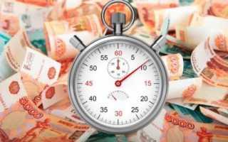 На сколько дней можно просрочить кредит