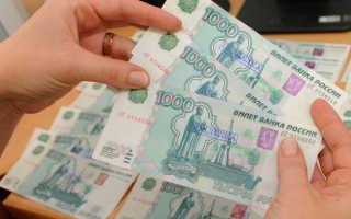 Ответственность за фальшивые деньги