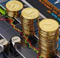 Начать торговать на бирже