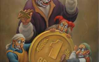 Атака на валюту