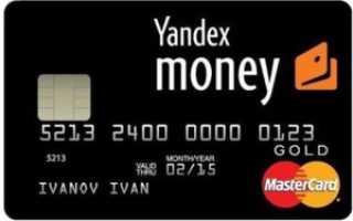 Получать зарплату на яндекс деньги