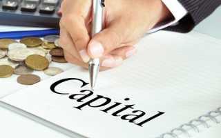 Н р транспорт уставной капитал