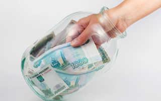 Деньги накопления государство