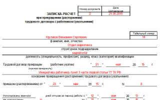Пример заполнения записки расчета при увольнении
