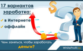 На чем можно делать деньги