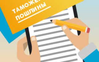 Таможенная пошлина при экспорте из россии