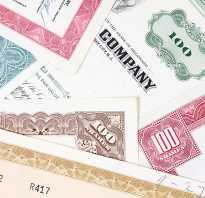 Владельца ценных бумаг 10 букв