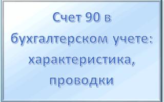 Карточка счета 90